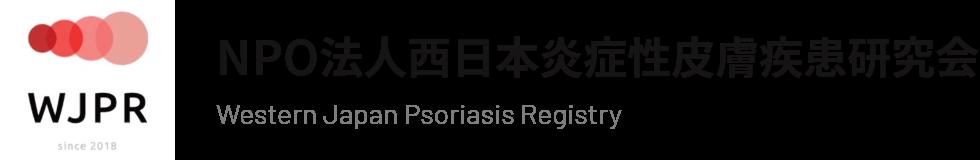 WJPR NPO法人 西日本炎症性皮膚疾患研究会